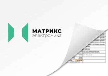 Кейсы контрактной сборки Матрикс Электроника